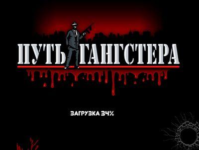 Игра ВКонтакте «Путь гангстера»