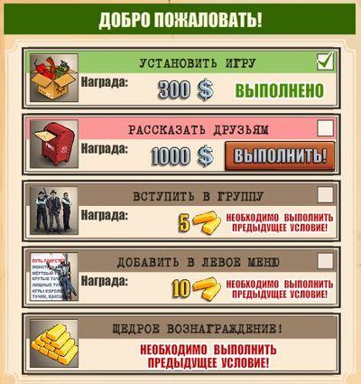 """Бонусы в игре """"Путь гангстера"""""""