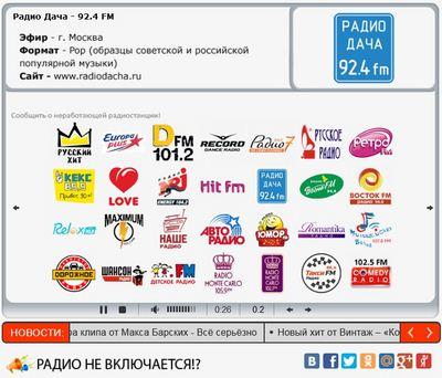 """Приложение """"Радио Онлайн"""" ВКонтакте"""