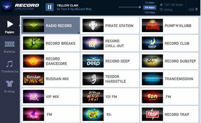 """Приложение """"Radio Record Online"""""""