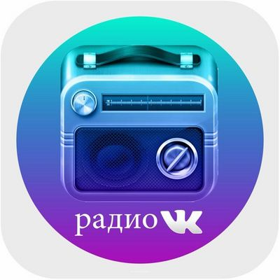 Приложения для прослушивания радио ВКонтакте