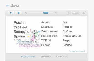 "Приложение ""Радио"" ВКонтакте"