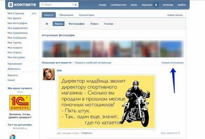 Скрыть репосты из новостной ленты ВКонтакте