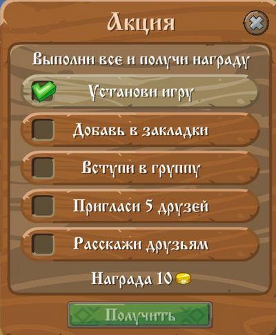 """Акция в игре ВКонтакте """"Три богатыря"""""""