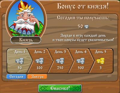 """Ежедневный бонус в игре ВКонтакте """"Три богатыря"""""""