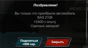 """Получить монеты в игре ВКонтакте """"Запретные гонки"""""""
