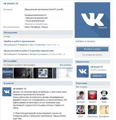 ВКонтакте Smart TV