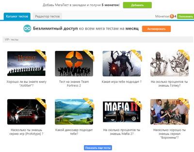 Мега Тест приложение для ВКонтакте