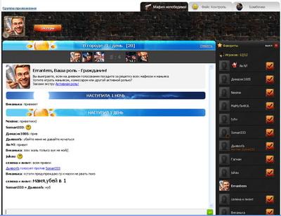 Мафия Непобедима для ВКонтакте