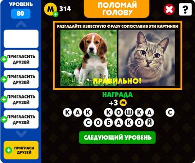 Поломай голову для ВКонтакте