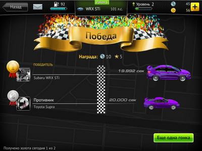 Max Speed 3d для ВКонтакте