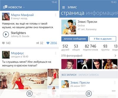 ВКонтакте для Windows Phone