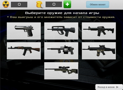 Counter Strike для ВКонтакте