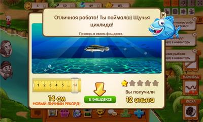 FISHAO Рыбалка Онлайн для ВКонтакте