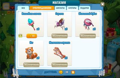 Магическая кухня 2 для ВКонтакте