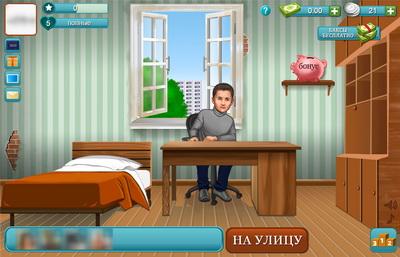 Универ Прокачай общагу для ВКонтакте
