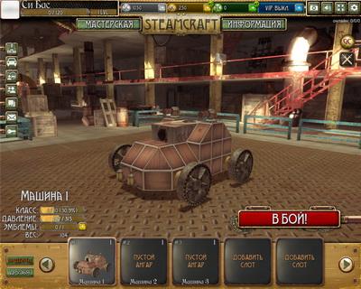 Steamcraft для ВКонтакте