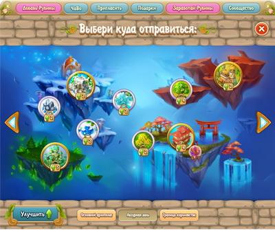 Облачное Королевство для ВКонтакте
