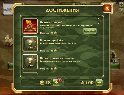 Солдатики 2: Вторая мировая для ВКонтакте
