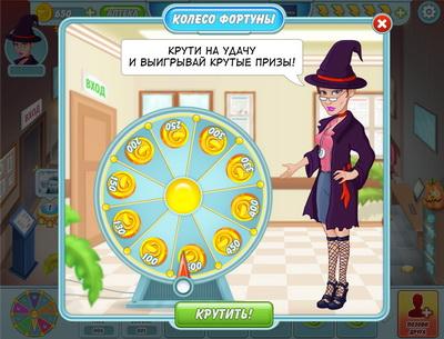 Интерны три в ряд для ВКонтакте