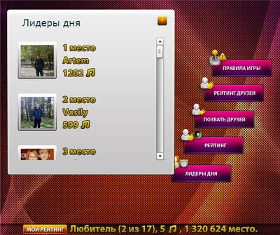 Угадай Мелодию для ВКонтакте