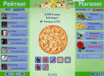 Пиццерия для ВКонтакте