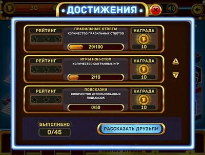 Стоп-кадр! Угадай фильм для ВКонтакте