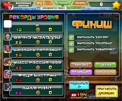 Трюкачи для ВКонтакте