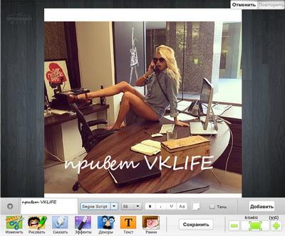 Фоторедактор для ВКонтакте