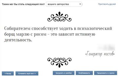 Генератор постов для ВКонтакте