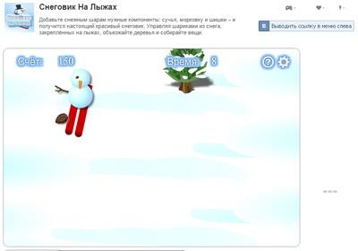Снеговик на лыжах для ВКонтакте