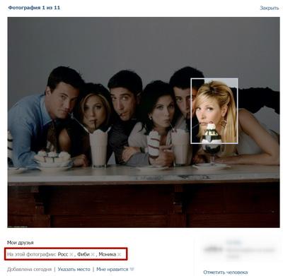 Как отметить друзей на фото ВКонтакте