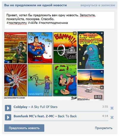 Предложить новость сообществу вконтакте