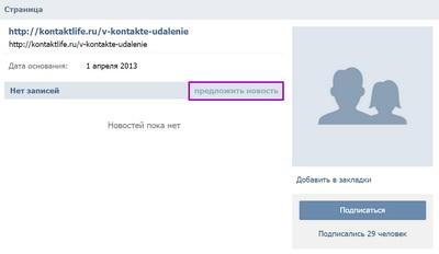 Предложить пост группе вконтакте