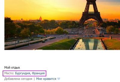 Указываем место на фото ВКонтакте