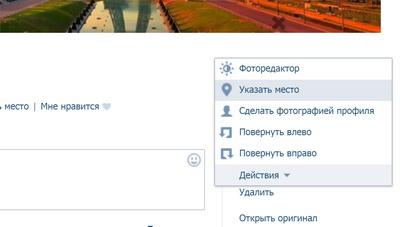 Обозначить место на фотографии ВКонтакте