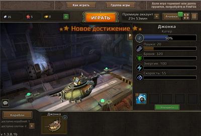 Приложение для ВКонтакте Sky to Fly Battle Arena