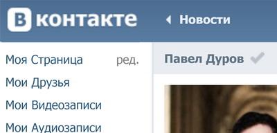 Верификация Вконтакте (Как получить галочку)