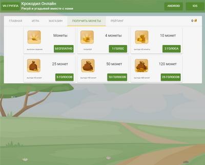 Приложение для ВК Крокодил Онлайн