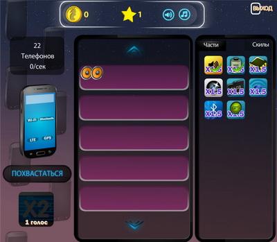 приложение Отожми мобилу для вк