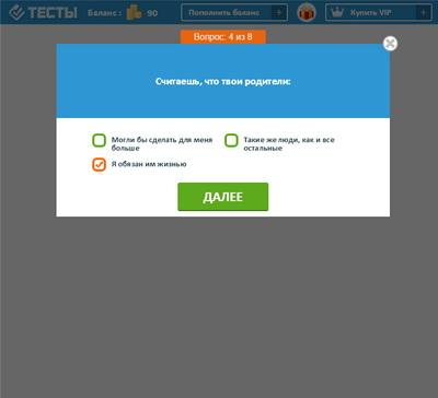 приложение тестов Ежедневные тесты