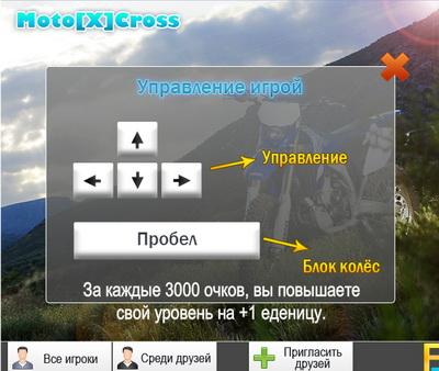 триальный мотокрос Moto[X]Cross