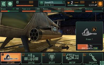 боевой симулятор Battle of Helicopters для контакта
