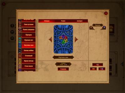 карточная игра Eviron's Chronicles (Летопись Эвирона)