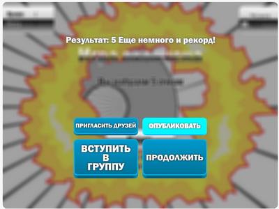 приложение гипертруба для вк