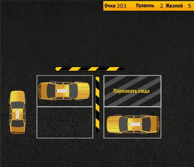 игра парковщик такси для вконтакте