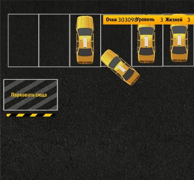 приложение парковщик такси для вк