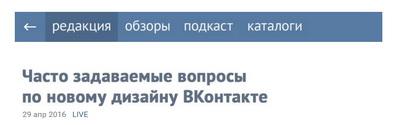 ответы на вопросы про редизайн вконтакте