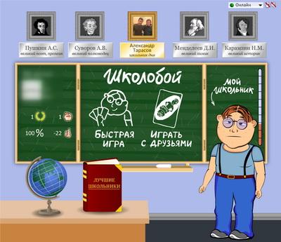 приложение ШколоБой: школа, бои школьников для вк