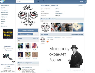 старый дизайн ВКонтакте